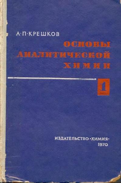 Файл:Analitic chemistry Kreshkov all book.djvu